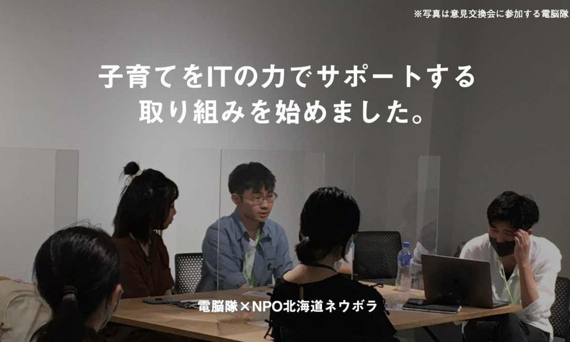 電脳隊×NPO北海道ネウボラ
